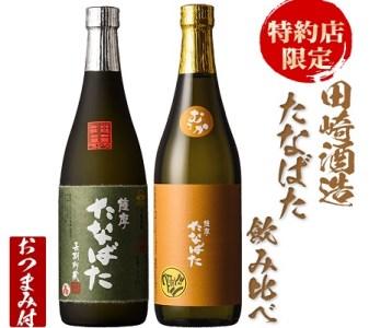 A-051 古酒・無濾過セット(つまみ付)