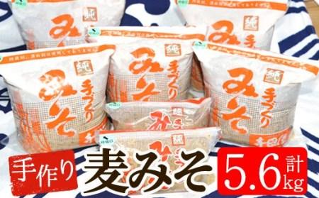 A-592 寺田屋 手づくり麦みそ(計5.6kg) 子どもにも評判の優しい味付けの麦味噌♪
