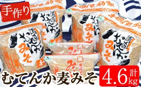 A-593 寺田屋 手づくり むてんか麦みそ 計4.6kg 九州産の麦や大豆など材料にもこだわった麦味噌♪