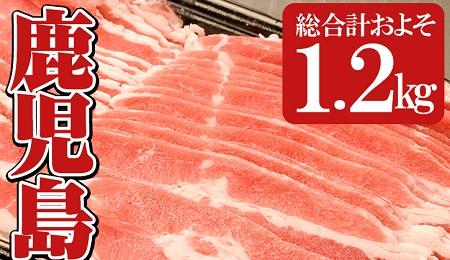 A-287 鹿児島黒豚しゃぶしゃぶセット 約1.2kg
