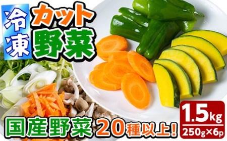 A-667 国産!6種の冷凍カット野菜キット(250g×6パック・計1.5kg)<プロのレシピ付き>