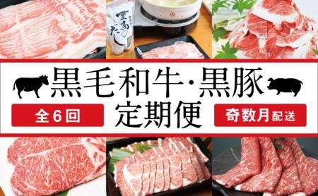 【スターゼン厳選定期便】黒毛和牛・黒豚定期便