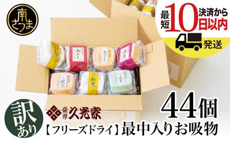 【訳あり ご自宅用】久光家 お吸物48個