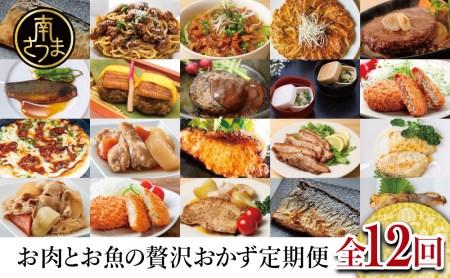 お肉とお魚の贅沢おかず定期便(全12回)