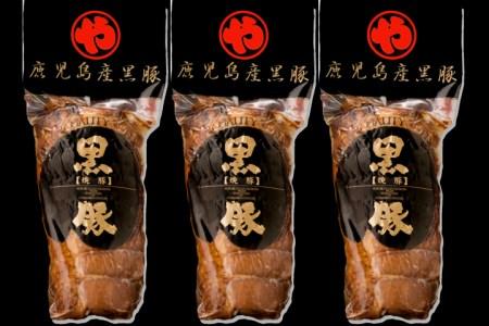 □【鹿児島県産】黒豚の炭焼き焼豚3本セット