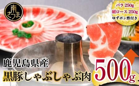 □【鹿児島県産】黒豚しゃぶしゃぶ肉500g(ゆずポン酢付き)
