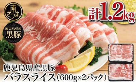 □【鹿児島県産】黒豚 バラスライス 1.2kg(600g×2)