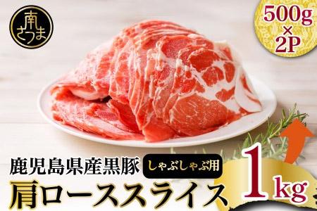 □【鹿児島県産】黒豚 しゃぶしゃぶ用 肩ローススライス 1kg(500g×2)