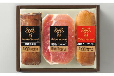 03-H08_マイスター山野井 炭焼き焼豚と合鴨セット[YDM31]