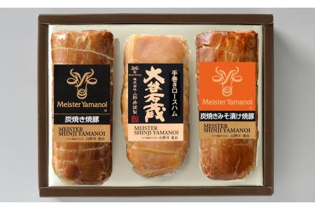 03-H10_マイスター山野井 炭焼き焼豚二種とロースハムセット[YFU30]