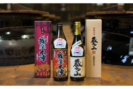 □【蔵元直送】萬世酒造 薩摩伝承飲み比べセット