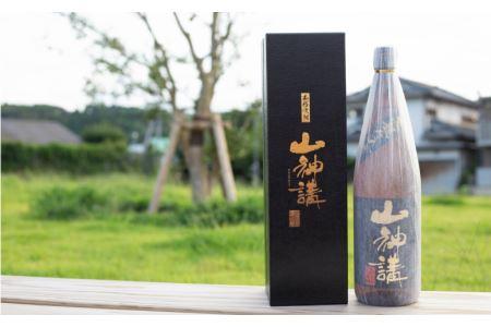□【蔵元直送】萬世酒造 山神講記念ボトル