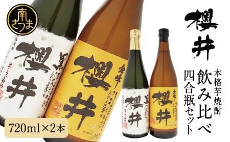 □【蔵元直送】櫻井酒造 焼酎櫻井4合セット