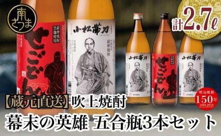 □【蔵元直送】吹上焼酎 幕末の英雄 五合瓶3本セット