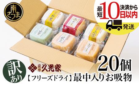 【訳あり ご自宅用】久光家 お吸物22個