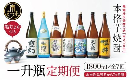 □本格芋焼酎蔵元厳選定期便【一升瓶コース】