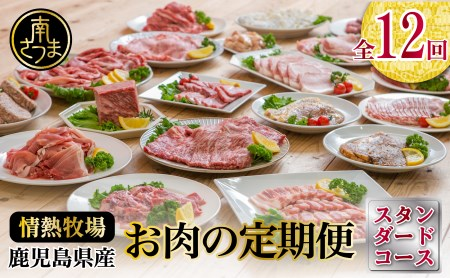 53-HT01_【毎月お届け】お肉好きにオススメ!情熱牧場カミチク定期便