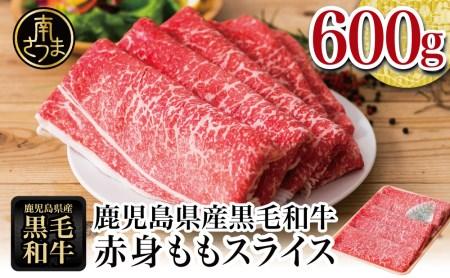□【2019年内お届け】【鹿児島県産】黒毛和牛 すき焼き・しゃぶしゃぶ用 ももスライス 600g