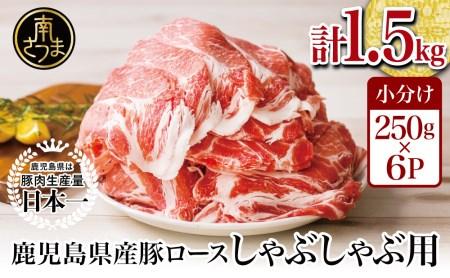 【鹿児島県産】豚ロース しゃぶしゃぶ用 1.5kg ★毎年大人気のベストセラー返礼品★