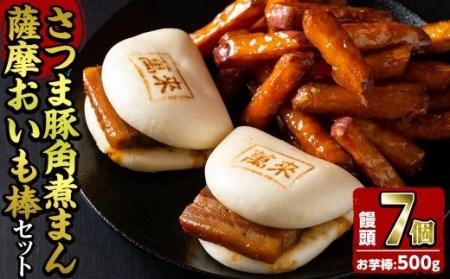 a0-005 【自宅でお手軽】さつま豚角煮まんじゅう薩摩おいも棒セット