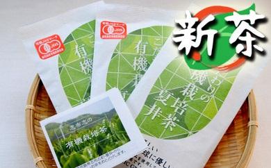 A-067 ☆こだわりのお茶☆有機栽培「夏井」