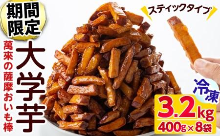 a0-016 【祝日本遺産登録】志布志山城のごとく 甘縁棒 3.2キロ!!