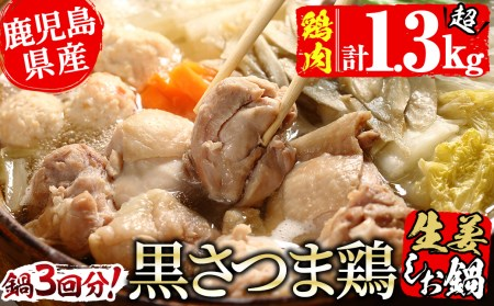 a0-027 【数量限定】ぷりっぷり黒さつま鶏の体ポカポカ生姜しお鍋 3回分