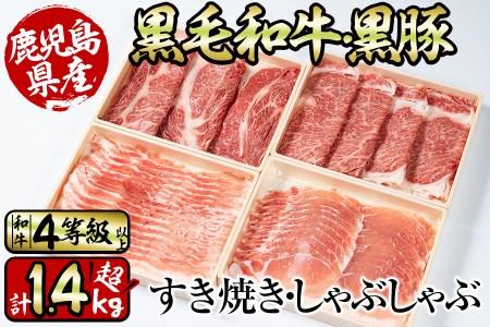 [新型コロナ禍 生産者応援企画]鹿児島県産黒豚しゃぶしゃぶ・和牛すき焼きセット 計1.4kg