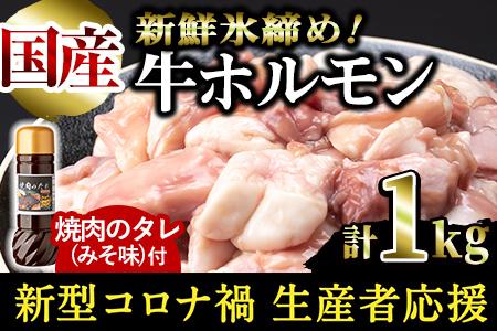 [新型コロナ禍 生産者応援企画]氷締め国産牛ホルモン(200g×5P・計1kg、味噌ダレ付き)