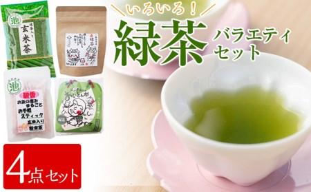 志布志市産のお茶 4点飲み比べセット(東八重製茶・池田製茶)
