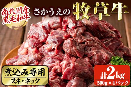 さかうえの牧草牛 煮込み専用(スネ・ネック)計2kg