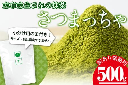 a0-132 鹿児島県志布志生まれの抹茶 さつまっちゃ 業務用500g(小分け用缶付き)