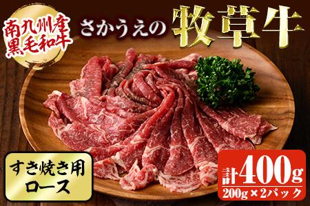 さかうえの牧草牛 すき焼き用ロース 計400g(200g×2パック)