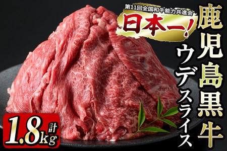 鹿児島県産<鹿児島黒牛>ウデスライス 計1.8kg(300g×6P)