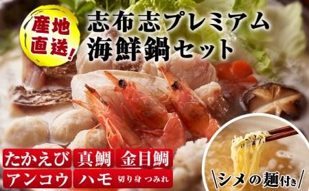A-034【金目鯛はそのままに!鍋専用生麺を追加】プレミアム海鮮鍋