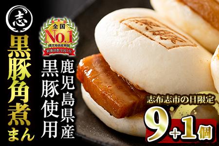 a0-155 【志布志の日限定】黒豚角煮まんじゅう9個入+1個