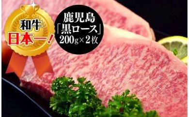A-211【祝・和牛日本一】鹿児島黒毛和牛ロースステーキ200g×2枚!!