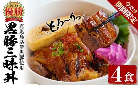 "P-007 ☆全国どんぶり選手権悲願のグランプリ☆""黒豚三昧丼""4食セット"
