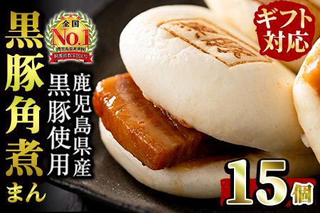 P8-017 【本場鹿児島産】ギフトに最適 黒豚角煮まんじゅう