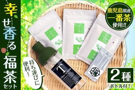 P8-014 幸せ香る「福茶」セット