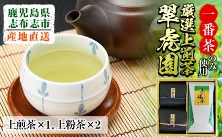 一番茶使用!厳選上煎茶 翠虎園