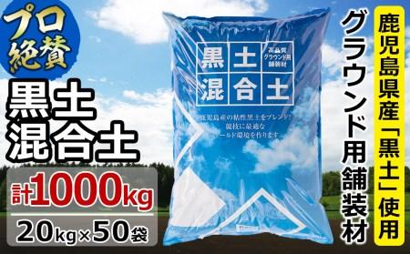 [プロも絶賛]高品質グラウンド用舗装材「黒土混合土」マウンド形成用