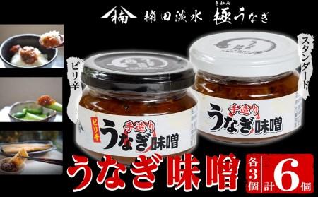 楠田のうなぎ味噌6個(スタンダード・ピリ辛)