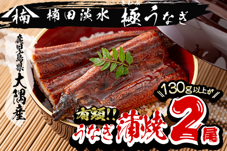 a5-088 楠田の極うなぎ蒲焼き 有頭130g以上2尾