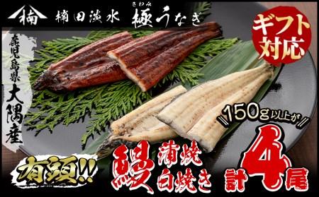 b5-047 ☆ギフト用☆楠田の極うなぎ蒲焼き 大・白焼き 大 4尾