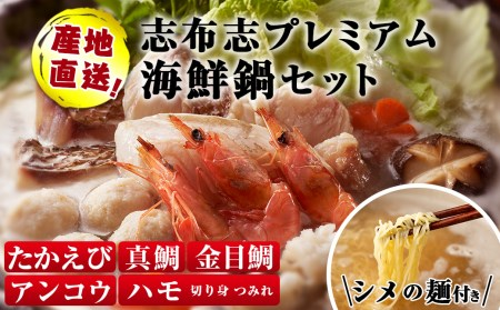 a0-018 【金目鯛はそのままに!鍋専用生麺を追加】プレミアム海鮮鍋