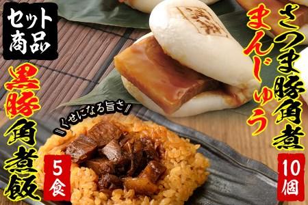 [簡単レンジOK]さつま豚角煮まんじゅう・黒豚角煮飯セット