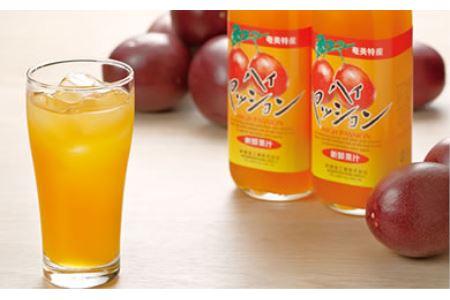 【ギフトにどうぞ】奄美のとれたて  パッションフルーツジュース  3本セット