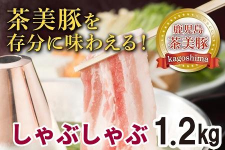 022-12 鹿児島茶美豚しゃぶしゃぶ1.2kg