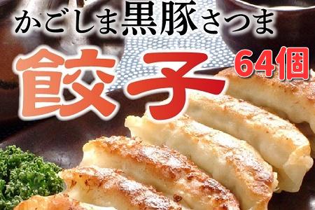 052-03 「かごしま黒豚さつま」餃子64個セット
